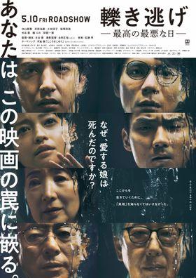 水谷豊監督の想いが結実!『轢き逃げ』が日本映画初のドルビーシネマ作品に決定
