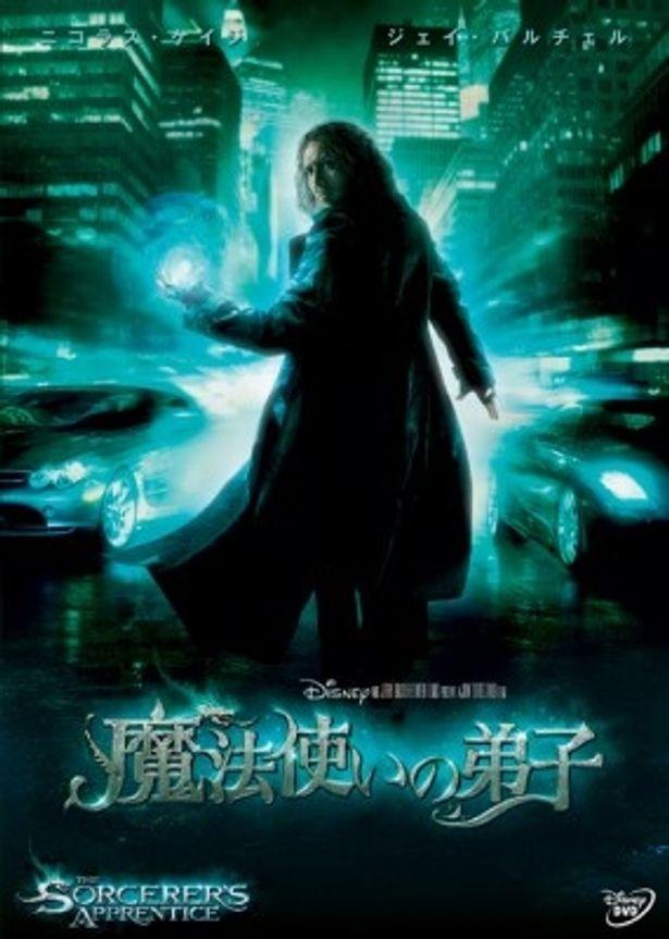 『魔法使いの弟子』のBD&DVDは2011年1月19日(水)発売!