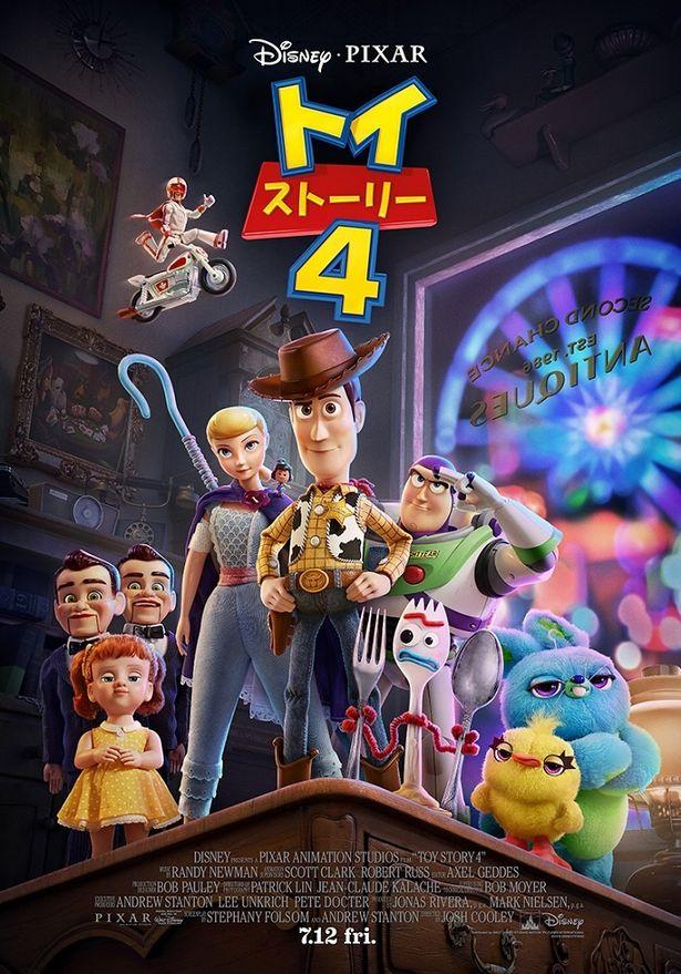 19年ぶりにボー・ピープがスクリーンに帰ってきた!『トイ・ストーリー4』の最新映像が公開!