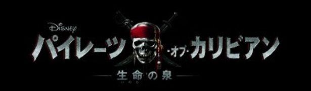 シリーズ初の3D公開となる『パイレーツ・オブ・カリビアン 生命(いのち)の泉』は、2011年5月20日(金)に全世界同時公開