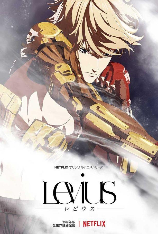 中田春彌の人気コミックが原作の『Levius』