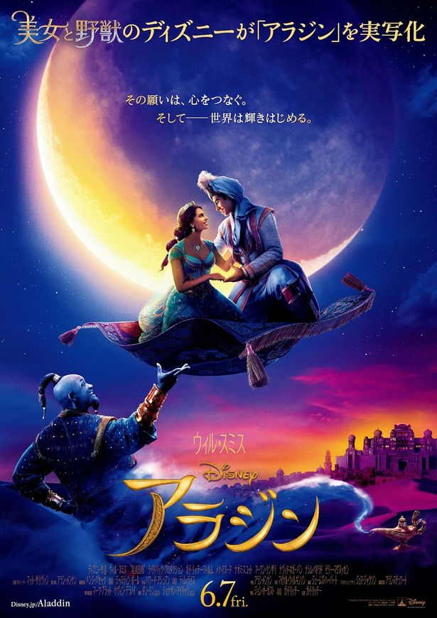山寺宏一の吹替えがアラジンと王女ジャスミンの冒険を盛り上げる!『アラジン』の日本語版予告編&ポスターが解禁