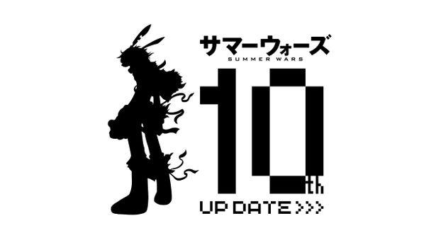 『サマーウォーズ』公開10周年プロジェクトのテーマは「UP DATE」!