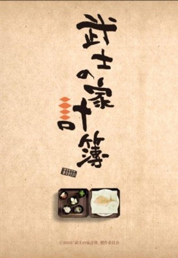 堺雅人、仲間由紀恵ら豪華キャストで贈る『武士の家計簿』のiPad&iPhone公式アプリ