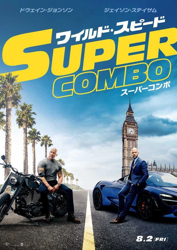 いがみ合う2人は世界を救うことができるのか…『ワイルド・スピード/スーパーコンボ』のワイスピ最新作の海外版予告編映像&ポスターが解禁
