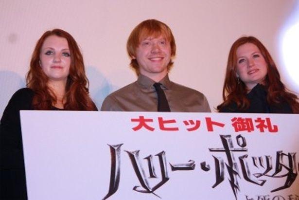 ルパート・グリント、ボニー・ライト、イヴァナ・リンチ(左)が『ハリー・ポッター』最終章をアピール