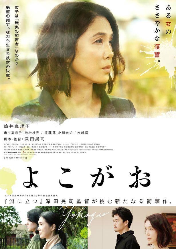 深田晃司監督の最新作『よこがお』の公開日が7月26日(金)に決定