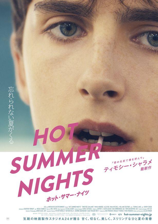 『HOT SUMMER NIGHTS/ホット・サマー・ナイツ』の日本公開が決定!