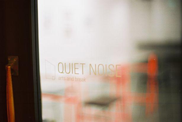 池ノ上にあるアートギャラリー&コーヒースタンド QUIET NOISE arts and breakでは2月2日〜24日まで石田真澄写真展「evening shower」が開催されていた