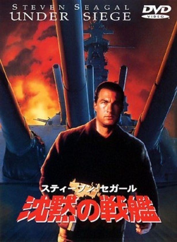 【写真】沈黙シリーズの記念すべき第1作『沈黙の戦艦』(92)