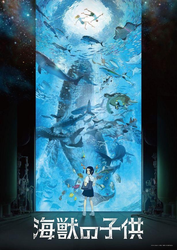 五十嵐大介の名コミックを映画化した『海獣の子供』から予告編が到着