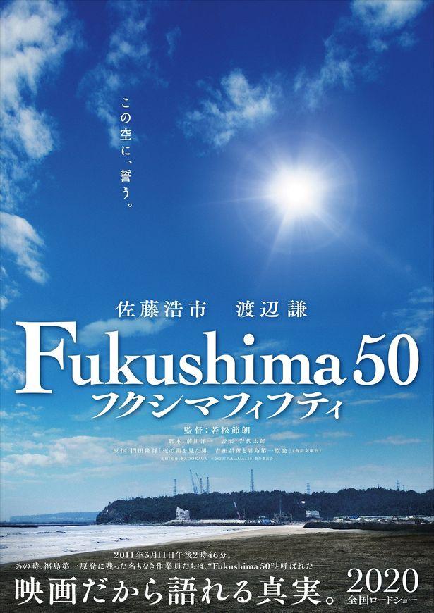 """""""いま""""の福島第一原子力発電所を映した第1弾ビジュアル"""