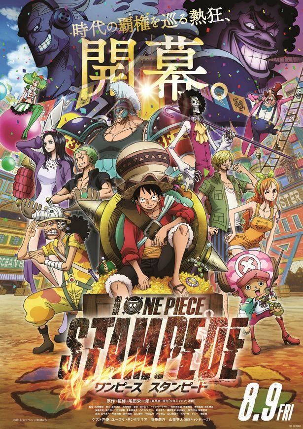 劇場版『ONE PIECE STAMPEDE』の最新ビジュアル&特報が解禁!