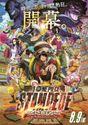 """""""海賊万博""""に38人のキャラクターが集結!『ONE PIECE』最新作、第3弾特報が完成"""