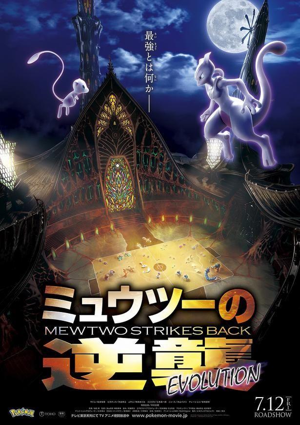 『ミュウツーの逆襲 EVOLUTION』は7月12日(金)公開!