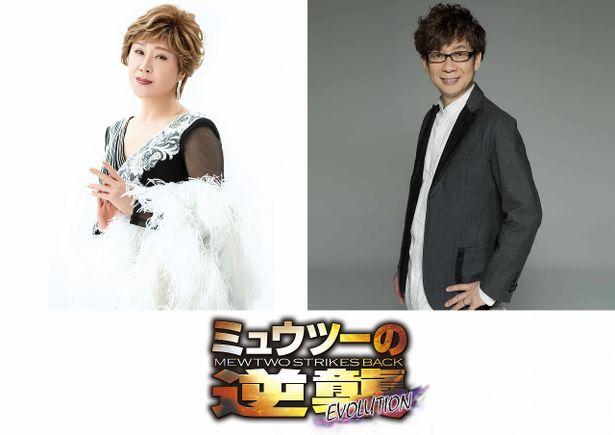 『ミュウツーの逆襲 EVOLUTION』第2弾ゲスト声優が発表