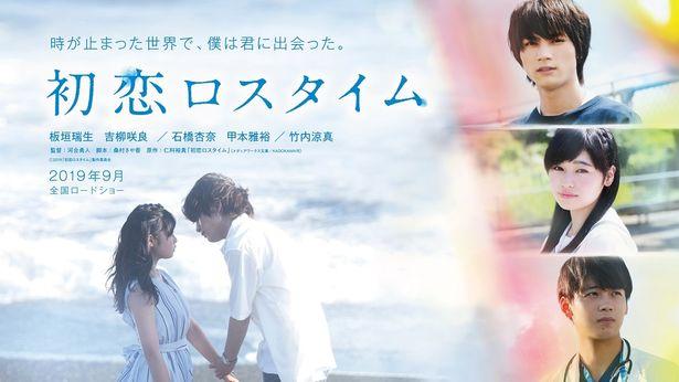 板垣瑞生、吉柳咲良、竹内涼真ら共演『初恋ロスタイム』は9月公開