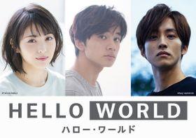 北村匠海×松坂桃李×浜辺美波、「SAO」監督最新作『HELLO WORLD』の声優に抜擢!