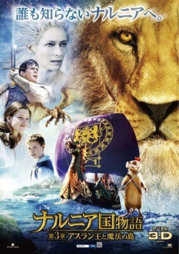 3D上映される『ナルニア国物語 第3章:アスラン王と魔法の島』は2011年2月25日(金)公開予定