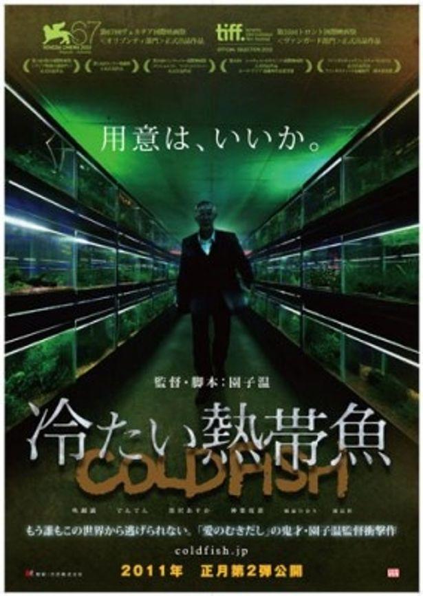 園子温監督の最新作『冷たい熱帯魚』は2011年正月第2弾公開予定