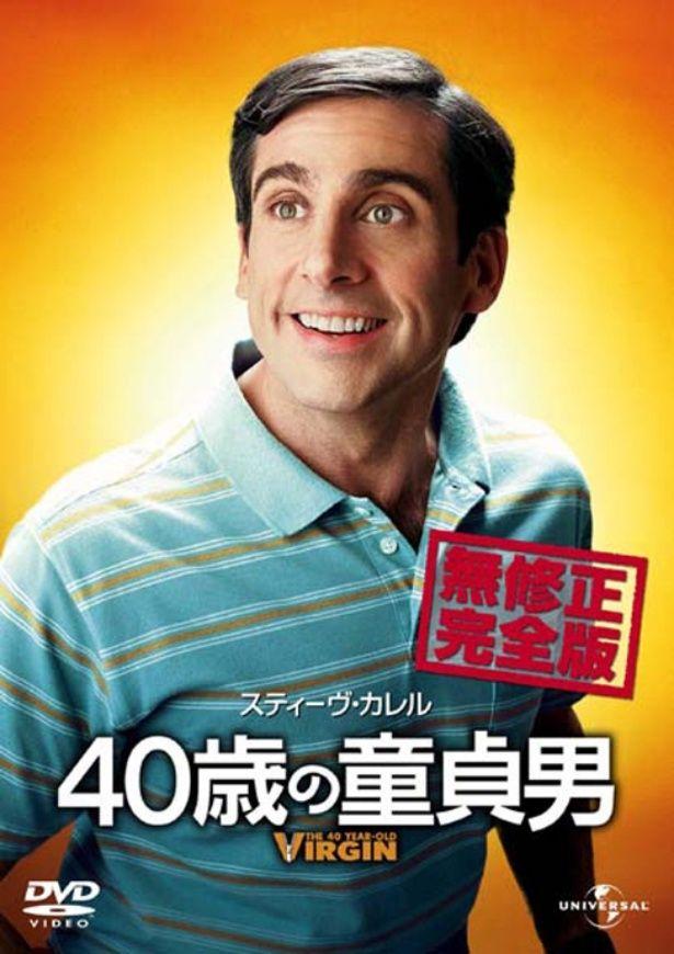 ブレイクのきっかけとなった『40歳の童貞男』。絶妙にイケてない!