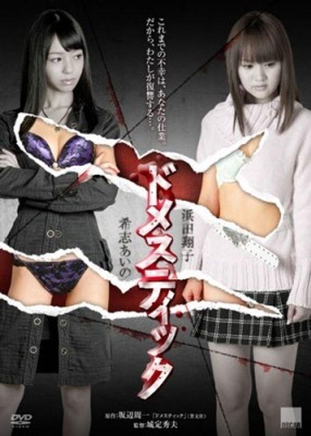 官能シーン満載のサスペンスドラマ。DVD前・後編が同時発売