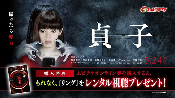 """ムビチケオンライン券購入者限定「貞子が""""憑いて""""来る!」キャンペーン"""