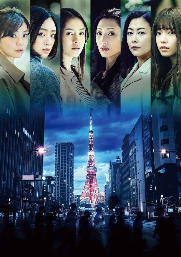 第2話放送が迫る!東京に潜む恐怖を描くドラマ「東京二十三区女」