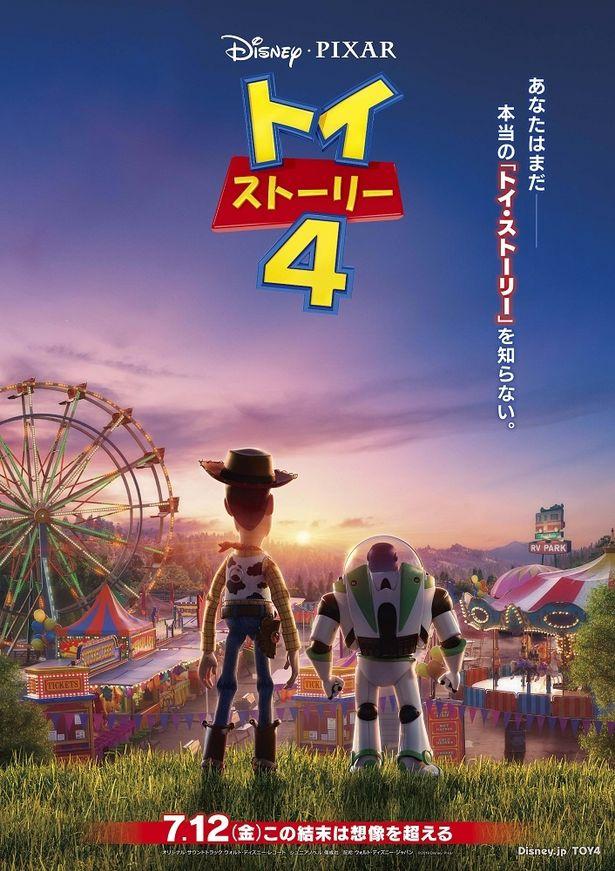 『トイ・ストーリー4』の最新映像が到着!