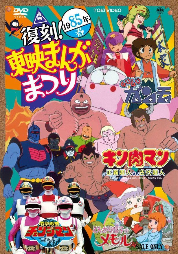 85年春は人気テレビアニメ3本とスーパー戦隊の組み合わせ(『復刻!東映まんがまつり 1985年春』 DVD発売中 発売元:東映ビデオ)