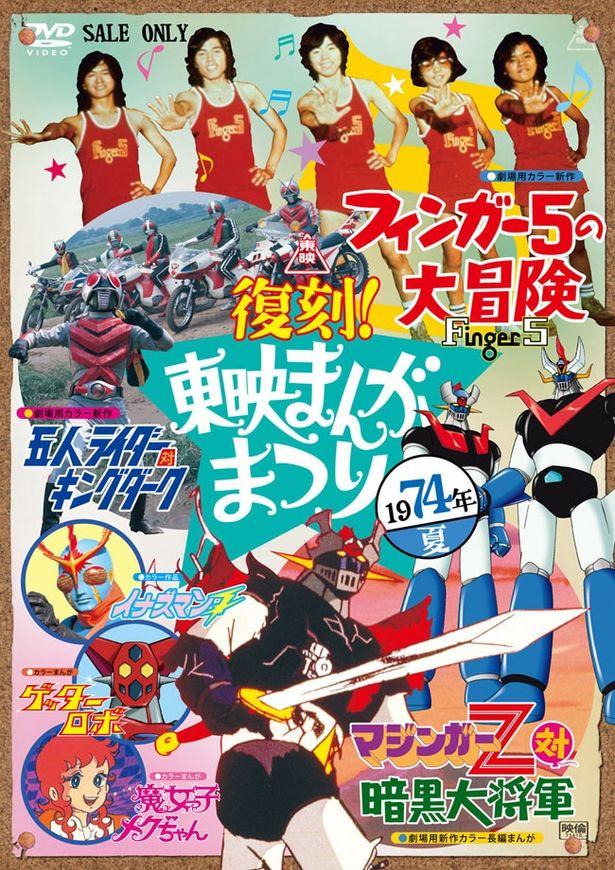 人気アイドル、フィンガー5主演の『フィンガー5の大冒険』で監督を務めたのは石ノ森章太郎(『復刻!東映まんがまつり 1974年夏』 DVD発売中 発売元:東映ビデオ)