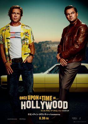 『ワンス・アポン・ア・タイム・イン・ハリウッド』8月30日に公開!レオ&ブラピのポスターも