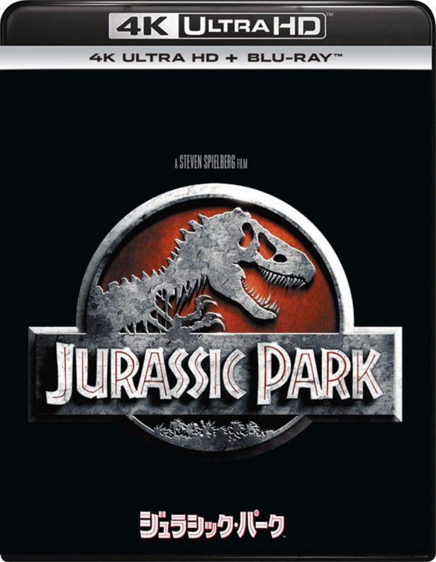 『ジュラシック・パーク』4K ULTRA HD + Blu-rayセットは発売中