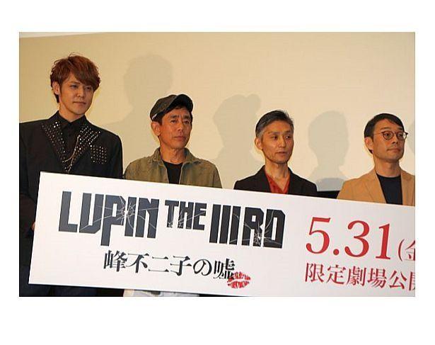 宮野真守、栗田貫一、小池健監督、浄園祐プロデューサーが登壇(左から)