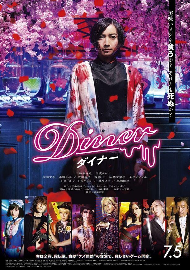 『Diner ダイナー』予告映像&ポスタービジュアルがついに完成!
