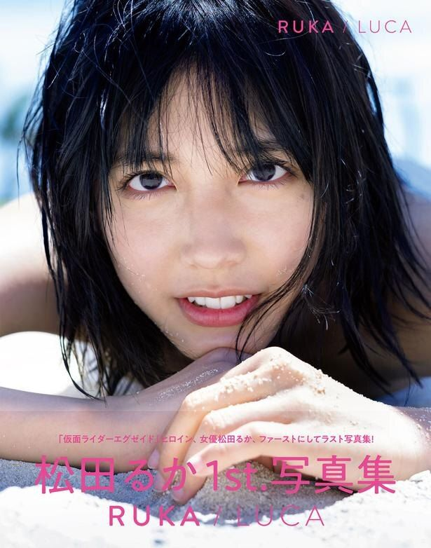 ファーストにしてラスト写真集の「松田るか1st.写真集 RUKA / LUCA」は絶賛発売中だ