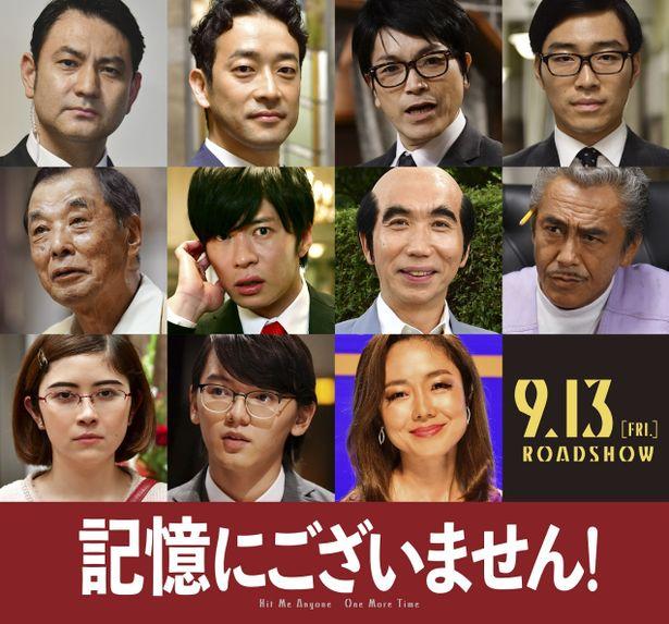 三谷監督の最新作から予告映像&新キャストが解禁!