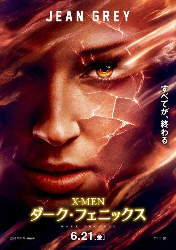 『X-MEN:ダーク・フェニックス』からジーン・グレイのキャラポスターが到着!