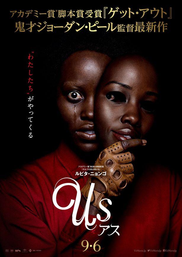 """家の前には自分たちとそっくりな""""わたしたち""""が…ジョーダン・ピール監督最新作が日本公開決定!"""