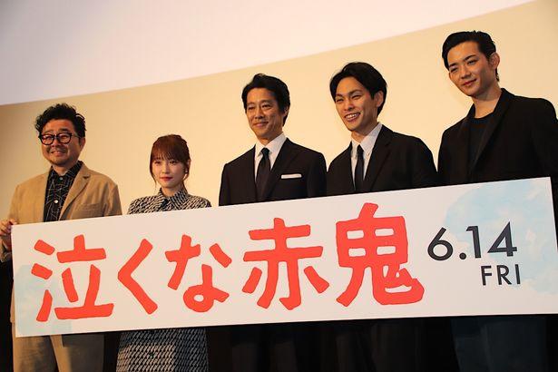 『泣くな赤鬼』は6月14日(金)公開