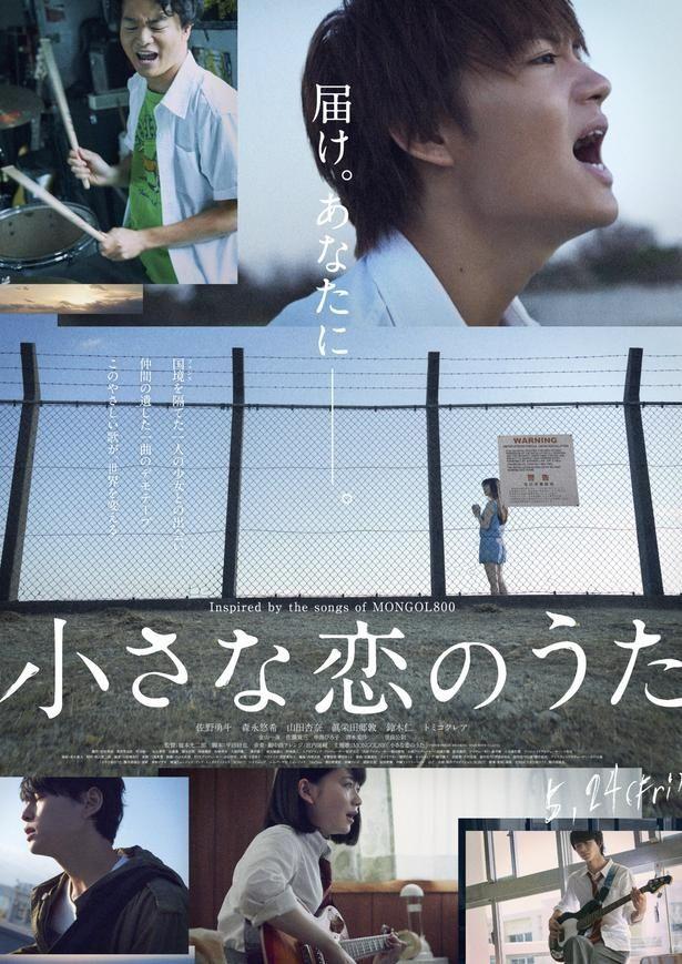 『小さな恋のうた』は、5月24日(金)から公開!