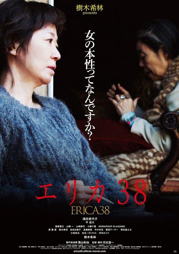 『エリカ38』は6月7日より公開!