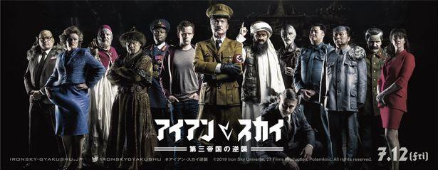"""""""第三帝国""""の悪役たちがドヤ顔でアッセンブル!スペシャルビジュアルが完成"""