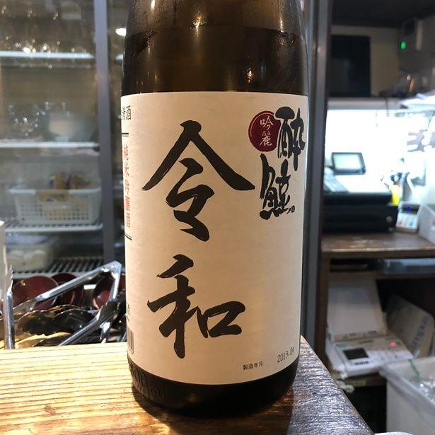 居酒屋の店員さんがドヤ顔で出してくれたお酒「令和」
