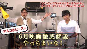 """アルコ&ピース平子扮する""""ヒランティン・ヒランティーノ""""が再来!?6月の話題作を徹底解説!"""