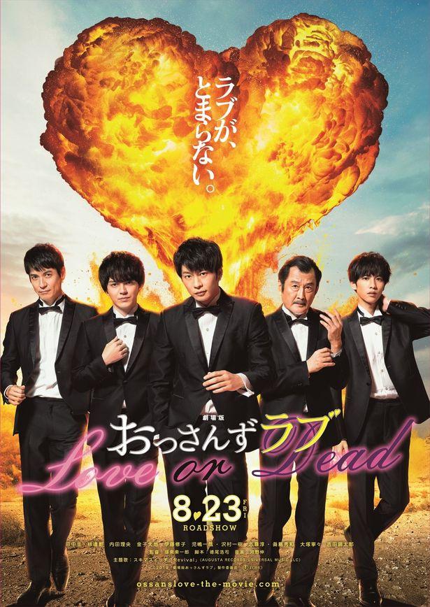 おっさんたち5人の愛がついに映画版で爆発!