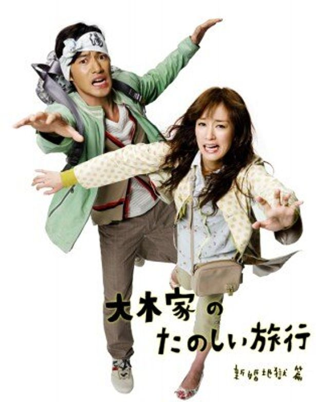 『大木家のたのしい旅行 新婚地獄篇』は2011年5月より全国公開