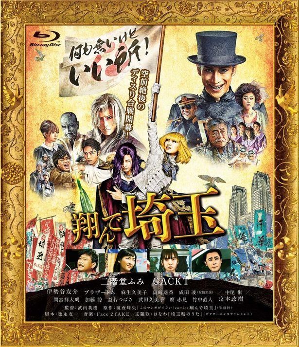 『翔んで埼玉』Blu-ray&DVDの発売が決定