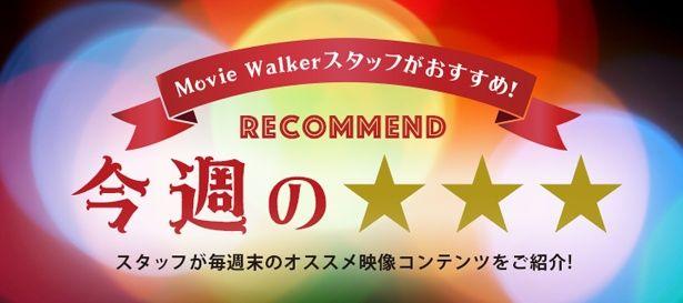 週末に観てほしい映像作品3本を、Movie Walkerに携わる映画ライター陣が(独断と偏見で)紹介します!