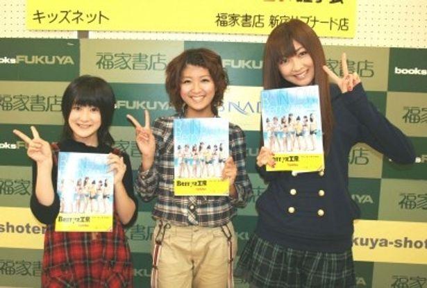 握手会に出席した嗣永桃子、徳永千奈美、熊井友理奈(写真左から)